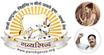 पंचगव्य विद्यापीठम (Panchgavya Vidyapeetham)